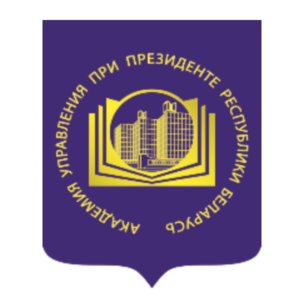 The Academy of Public Administration under the aegis of the President of the Republic of Belarus